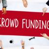 「投資型クラウドファンディング」×「投資者保護」×「行為規則」で押さえておくべき重要なポイントについて調べてみた。