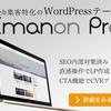 Web集客に特化したWordPressテーマ Emanon