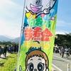 【9月3連休は…】世界ギネスに挑戦する芋煮会!【 #日本一の芋煮会  】