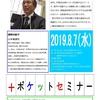 8/7 セミナー 父の戦争体験語る山本さん