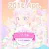 2018年4月テーマアルバム