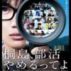 【映画】桐島、部活やめるってよの無料動画はある?感想と評判は?