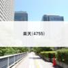 楽天(4755)