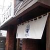 札幌市豊平区平岸 らーめん つけ麺 NOFUJI