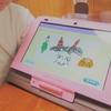 【やってみた】タブレット通信教育「スマイルゼミ」幼児コースが届いた