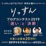 大賞には賞金20万円を贈呈! 「りっすんブログコンテスト2019」がスタート