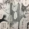 漫画「ぼくは地球と歌う」2巻・最新刊の詳しい感想とネタバレ★