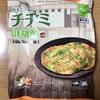 【韓国産】野菜たっぷりチヂミ 야채전(業務スーパー)