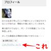 はてなブログのプロフィール欄に出現した「このブログについて」を非表示にする