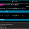 スタミナログインボーナス【5倍】!(2019/5/14)