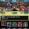 level.676【青い霧】第124回闘技場ランキングバトル3日目