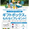 【ポケモンGO】Google Play ギフトカードの購入キャンペーン(2017年8月7日-2017年9月3日)