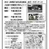 3月23日(金)ストップ・リニア!訴訟第9回口頭弁論