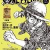 86巻&ワンピースマガジンVol.2 発売!