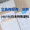【立会外分売の分析】4619 日本特殊塗料