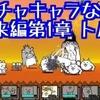 【プレイ動画】未来編第1章 トルコ