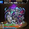 【モンスト速報】ハーレー、ハーレーX(ハレックス)獣神化!SS火力すごーってハナシ