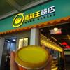 祝開店! 香港国際空港(HKIA)のエッグタルト専門店「蛋撻王餅店(King Bakery)」。