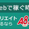 0円(+お小遣い)で似顔絵ゲットする方法!