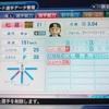 42.オリジナル選手 松蔵大輔選手 (パワプロ2018)