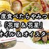 花瑠&花星(オイル&オイスター)オイル漬けなのに牡蠣の旨味が溢れ出る