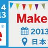 Maker Faire Tokyo 2013(11/3,4)に出展します