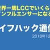 LCCで世界一周○万円&インフルエンサーになろ