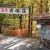 【(山梨県)裂石温泉】首都圏から近い山梨の温泉はここ!