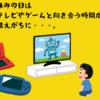 子供のテレビの見過ぎ予防!家庭でできる、ひと工夫♪わが家はテレビ&ゲームチケットを発行