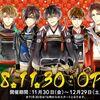 池袋Gzカフェで『イケメン戦国◆時をかける恋』コラボカフェ開催!!