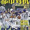 第44回社会人野球日本選手権大会九州地区最終予選(Part1)