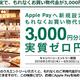 ApplePay「iD」に新規登録で3000円還元キャンペーン