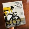 ロードバイク - 鈴鹿スポーツガーデン周回練