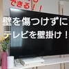【賃貸】素人が壁をキズつけないでテレビ壁掛けを実現しました。(ラブリコ・アジャスタ)