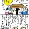 スタバのテーブル
