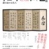 【銀の道の文化人 佐和華谷展開催のお知らせ】