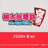 switch版の桃太郎電鉄 ~昭和 平成 令和も定番!がオンライン対戦が可能! オンラインもセーブ可能ww