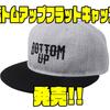【BOTTOMUP】ロゴ刺繍が入ったキャップ「ボトムアップフラットキャップ」発売!