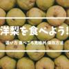 美味しい洋梨の主な種類から選び方、食べごろの見極め方、長持ちする保存方法。