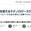 参加レポ:TECH CAMPの体験会に行ってみた!