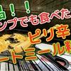 キャンプでも食べたい!絶品オートミール料理!