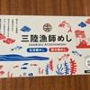 めっちゃ簡単❗️漁師飯 おすすめ99