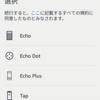 Amazon Echo Dotのセットアップ、出来ることと出来ないこと (スタートレック気分は味わえます)