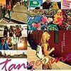 タンジェリン [DVD] Netfrix