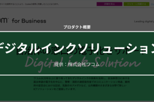 紙業務の電子化を支援する「デジタルインクソリューション」
