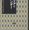 『メディアとジェンダー』国広陽子+東京女子大学女性学研究所(勁草書房)