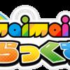 maimaiでらっくすPLUSが本日より稼働!