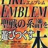 SFCのファイアーエムブレム -聖戦の系譜-を遊びつくす本を持っている人に  大至急読んで欲しい記事