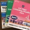 【最新】TOEIC公式問題集4(ピンク)感想と難易度