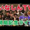 いなしんTV#1「開局記念ライブパート1」